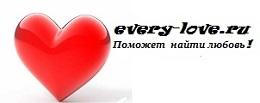 Бесплатный сайт знакомств EVERY-LOVE.RU