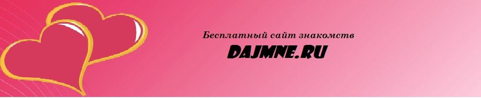 Dajmne.ru знакомства